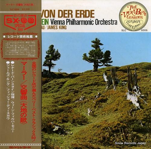 レナード・バーンスタイン マーラー:交響曲「大地の歌」 SLC6006