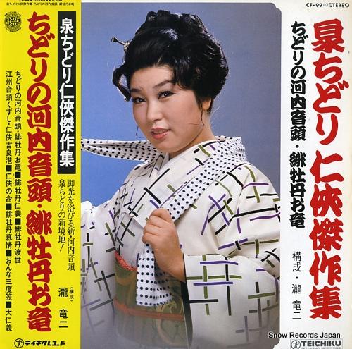 IZUMI, CHIDORI chidori no kawachiondo / hibotan oryu CF-99 - front cover