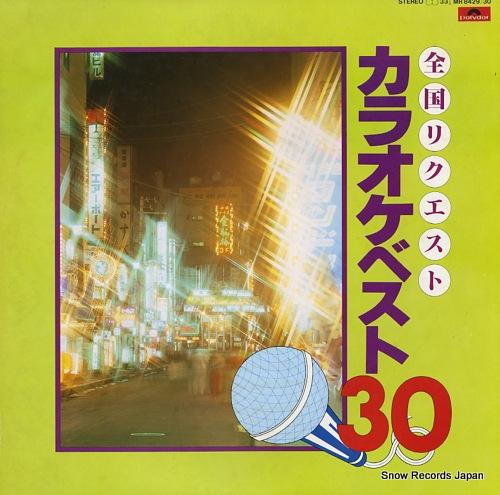 POLYDOR ORCHESTRA zenkoku request / karaoke best 30 MR8429/30 - front cover