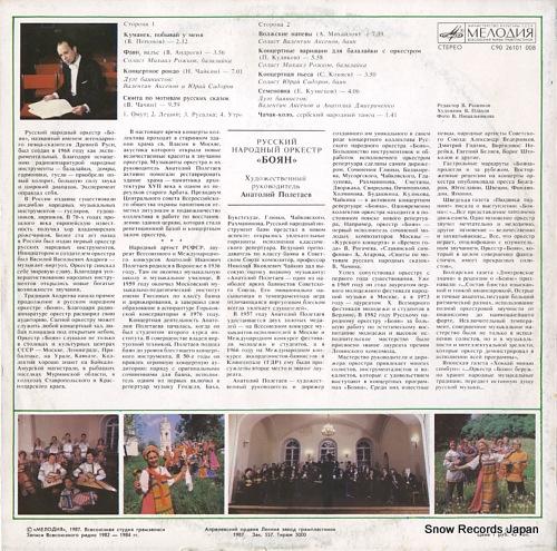 POLETAYEV, ANATOLI boyan russian folk orchestra C9026101008 - back cover