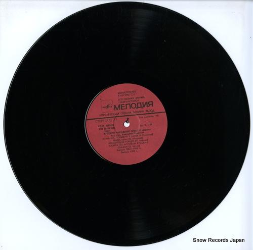 POLETAYEV, ANATOLI boyan russian folk orchestra C9026101008 - disc