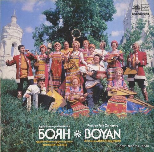 ANATOLI POLETAYEV boyan russian folk orchestra C9026101008
