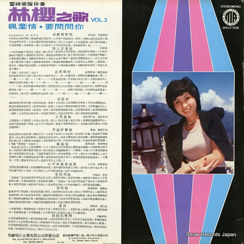 LIN YING voice of lizanne lim vol.3 MRLP-7030 - back cover