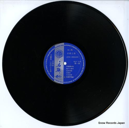 LIN YING voice of lizanne lim vol.3 MRLP-7030 - disc