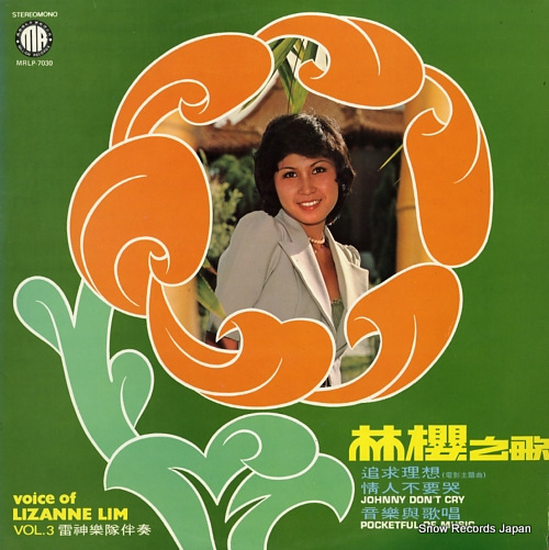 LIN YING voice of lizanne lim vol.3 MRLP-7030 - front cover
