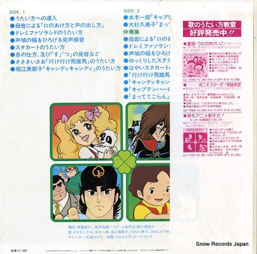 V/A 君もアニメ歌手だ!/ヒット主題歌の歌い方 GZ-7100