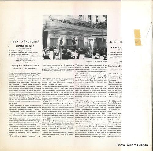 SVETLANOV, YEVGENI tchaikovsky; symphony no.5 C-01523-4 - back cover