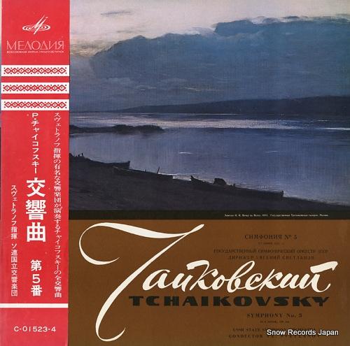 SVETLANOV, YEVGENI tchaikovsky; symphony no.5 C-01523-4 - front cover