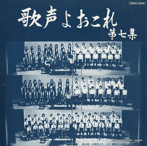 TOKYOTO AKAGIDAI KOTOGAKKO utagoeyo okore vol.7 FO-1373 - front cover