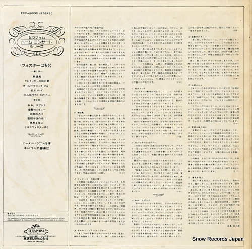 DRAGON, CARMEN stephen foster melodies ECC-40035 - back cover