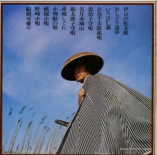 OKAWA, EISAKU nagashi uta vol.2 ALS-5178 - back cover