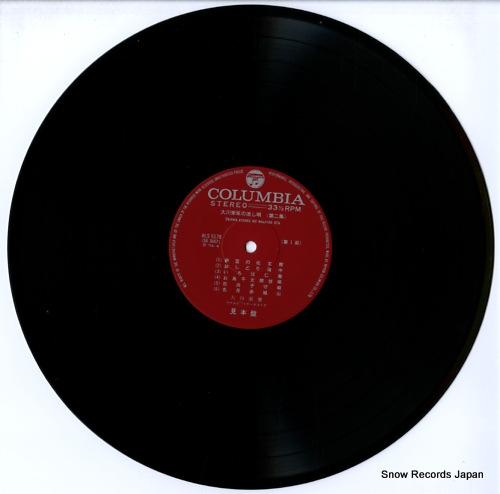 OKAWA, EISAKU nagashi uta vol.2 ALS-5178 - disc