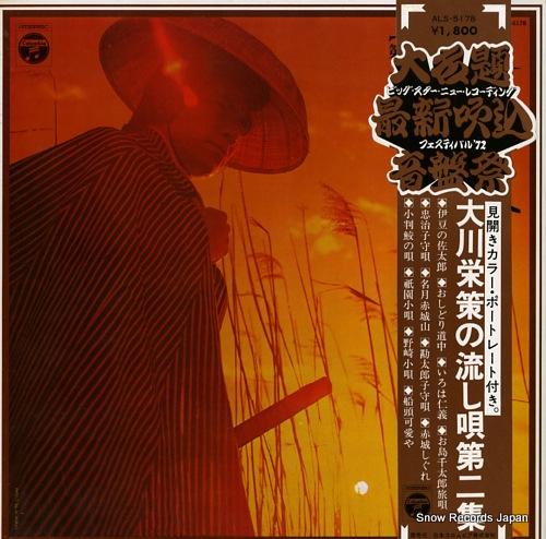 OKAWA, EISAKU nagashi uta vol.2 ALS-5178 - front cover