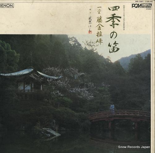 藤舎推峰 四季の笛 WB-7097-100-ND