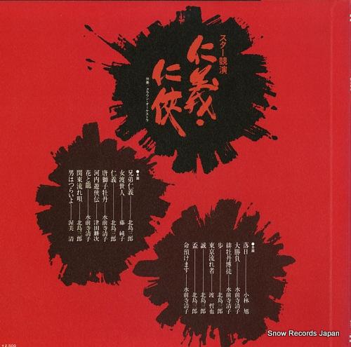 V/A star kyoen / jingi ninkyo GWA-47 - back cover