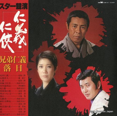 V/A star kyoen / jingi ninkyo GWA-47 - front cover