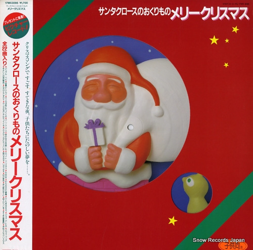 SANTA CLAUS NO OKURIMONO merry christmas 17MX3095 - front cover