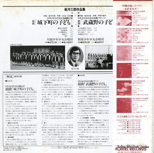 KAWAGOE SHONEN SHOJO GASSHODAN / SHINZA SHONEN SHOJO GASSHODAN saburo iwakawa; kumikyoku