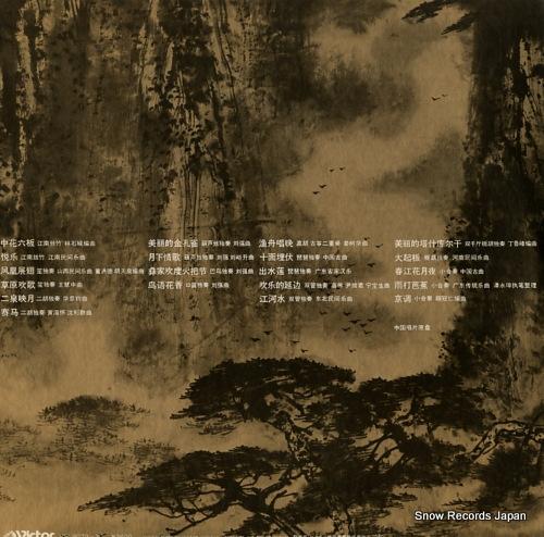 HUANZHI, LI moonlight over the spring river VIC-9029-30 - back cover