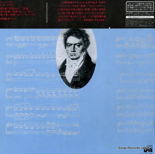 NAKAMURA, HIROKO beethoven; piano sonatas 28AC1840 - back cover