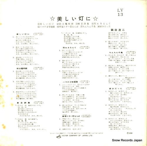TSURUTA, KOJI utsukushii akarini LV-13 - back cover