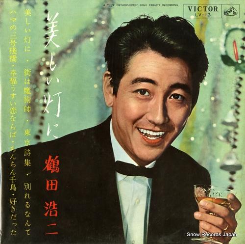 TSURUTA, KOJI utsukushii akarini LV-13 - front cover