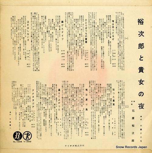 ISHIHARA, YUJIRO yujiro to anata no yoru NL-1008 - back cover