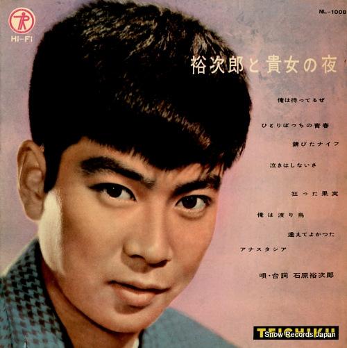 ISHIHARA, YUJIRO yujiro to anata no yoru NL-1008 - front cover