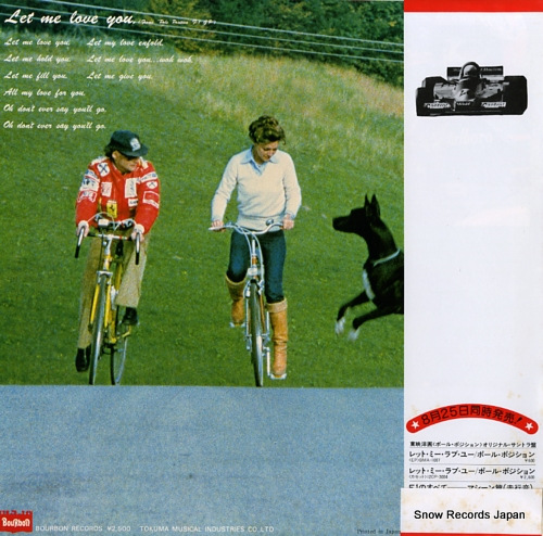 SOUNDTRACK pole position BMC-4003 - back cover
