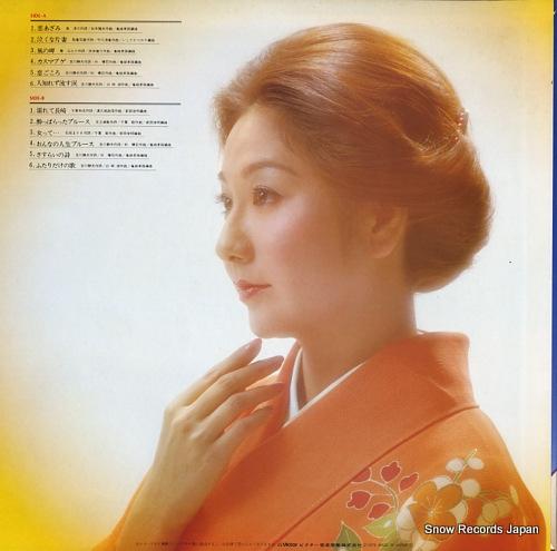 MISAWA, AKEMI koi azami SJX-20048 - back cover