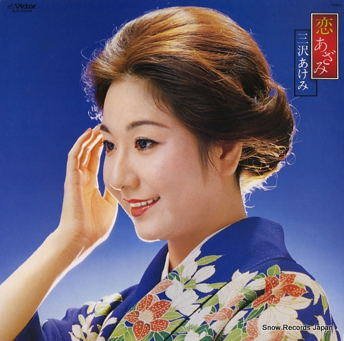 MISAWA, AKEMI koi azami SJX-20048 - front cover