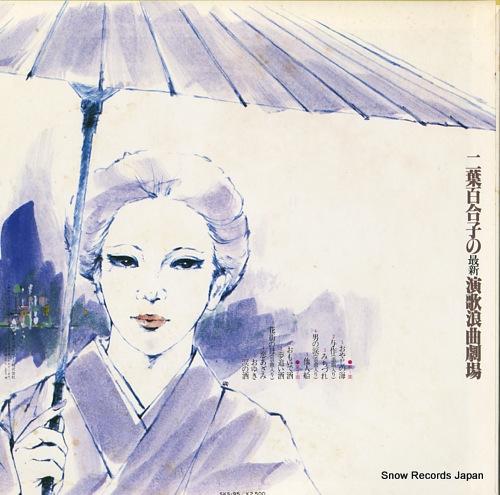 FUTABA, AKIKO saishin enka roukyoku gekijo SKS95 - back cover