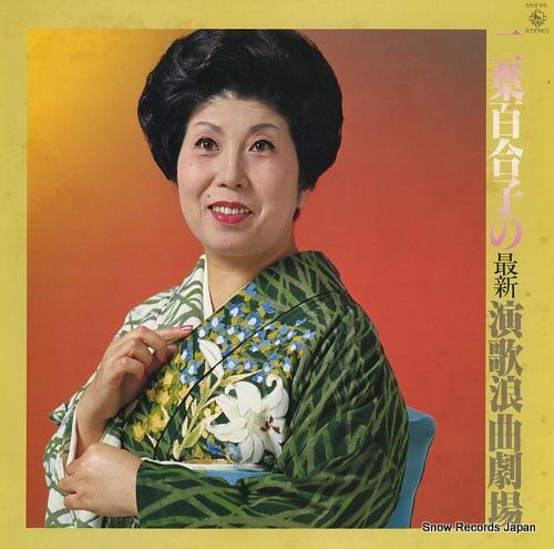FUTABA, AKIKO saishin enka roukyoku gekijo SKS95 - front cover