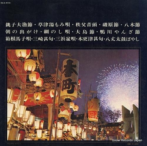 V/A furusato no uta / kanto hen 1 DLS-4110 - back cover