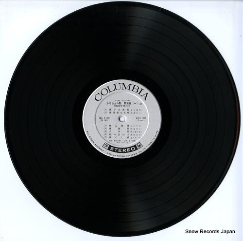 V/A furusato no uta / kanto hen 1 DLS-4110 - disc