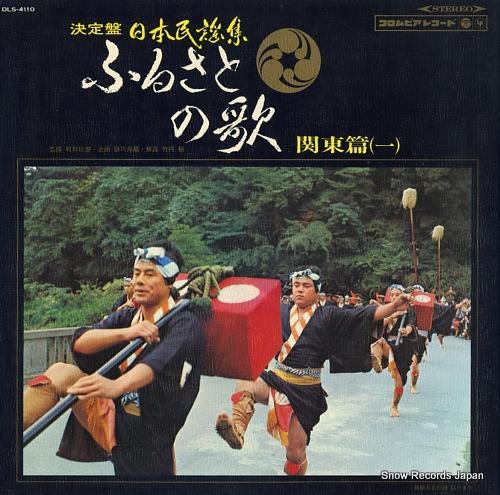V/A furusato no uta / kanto hen 1 DLS-4110 - front cover