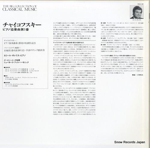 GILELS, EMIL / ZUBIN MEHTA tchaikovsky; piano concerto no.1 b-flat minor, op.23 FCCA661 - back cover