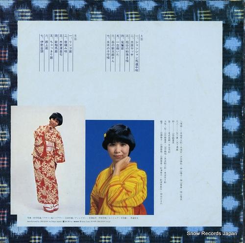 KAMIYA, MIWAKO miwako no utanikki 18AG329 - back cover