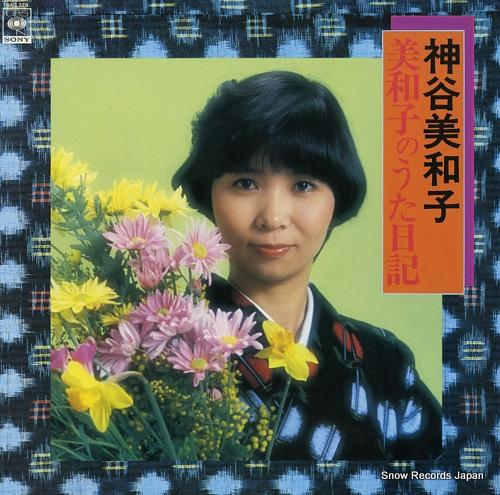 KAMIYA, MIWAKO miwako no utanikki 18AG329 - front cover
