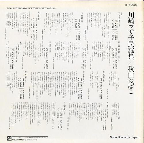 KAWASAKI, MASAKO akita obako TF-40026 - back cover