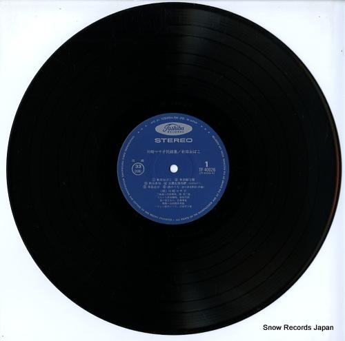 KAWASAKI, MASAKO akita obako TF-40026 - disc