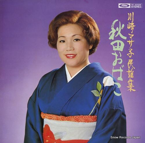KAWASAKI, MASAKO akita obako TF-40026 - front cover