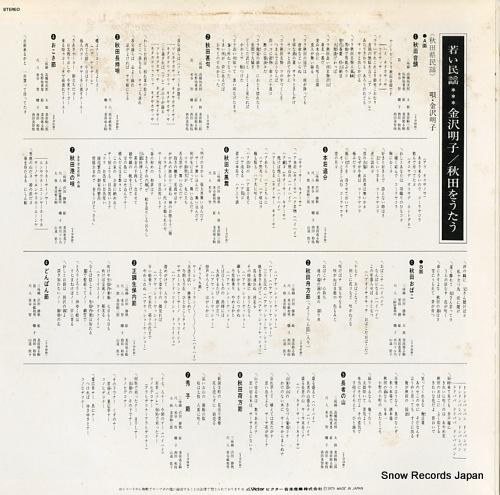 KANAZAWA, AKIKO wakai minyo / akita o utau SJV-2070 - back cover