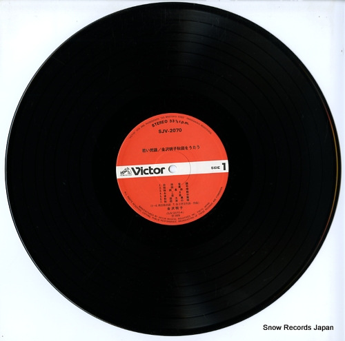 KANAZAWA, AKIKO wakai minyo / akita o utau SJV-2070 - disc