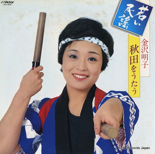 KANAZAWA, AKIKO wakai minyo / akita o utau SJV-2070 - front cover