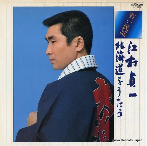 EMURA, SADAICHI wakai minyo / hokkaido o utau SJV-2072 - front cover