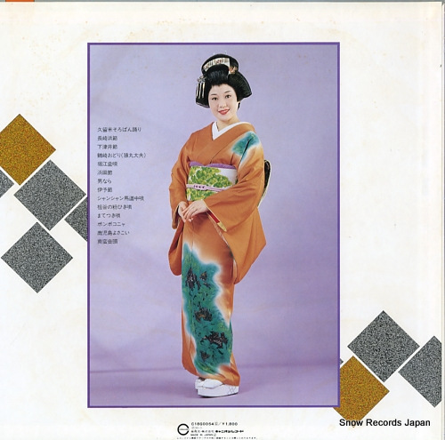 UBE, MASAKO nishimono o utau / kurume soroban odori C18G0054 - back cover