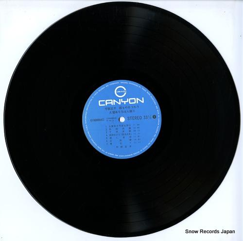 UBE, MASAKO nishimono o utau / kurume soroban odori C18G0054 - disc