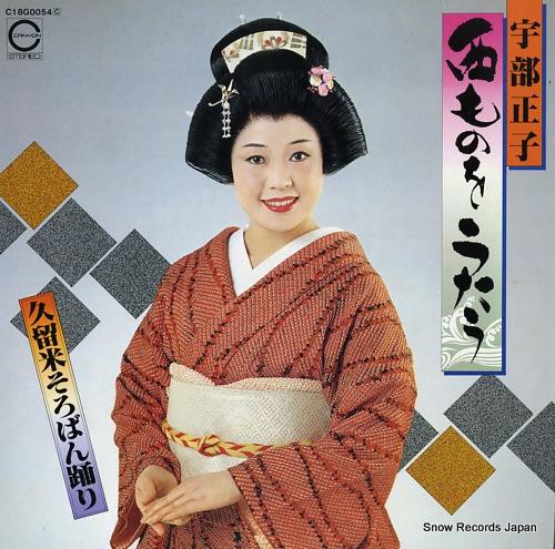 UBE, MASAKO nishimono o utau / kurume soroban odori C18G0054 - front cover