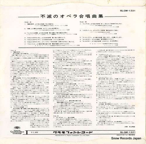 V/A great opera choruses SLGM-1221 - back cover